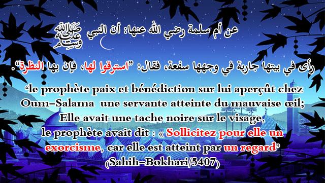 roqya hadith 2